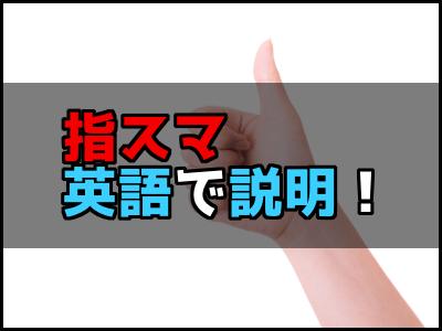 指スマのルールを英語で説明する方法は?例文を紹介!