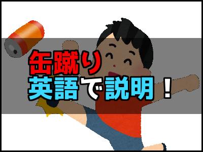 缶蹴りのルールを英語で説明する方法は?例文を紹介!