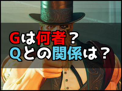 ストリートファイター5(スト5)の新キャラGの正体は誰?Qと関係がある?