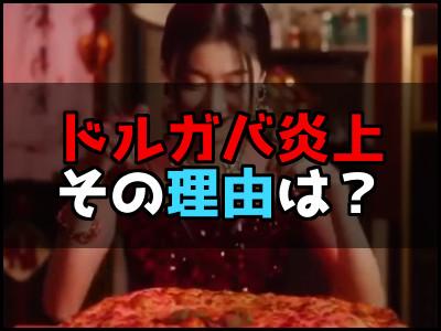 ドルガバ事件の真相とは?中国で動画が炎上した理由はなぜ?