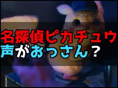 映画名探偵ピカチュウの声がおっさんな理由はなぜ?吹き替え声優は誰?