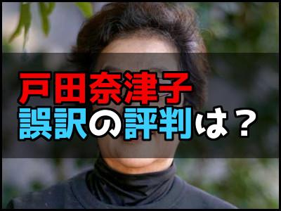 映画翻訳家の戸田奈津子による誤訳伝説まとめ!英語力が低く引退しろと評判?