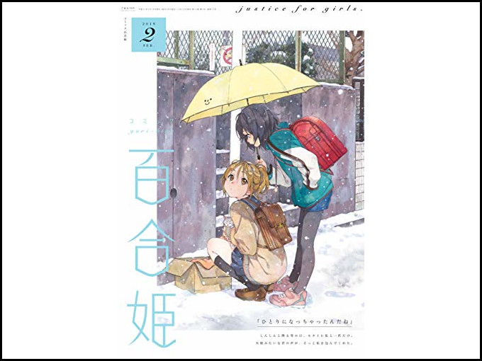 コミック百合姫の最新号を実質無料で読む方法!バックナンバーも購入可能