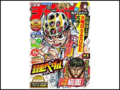 週刊少年チャンピオンの最新号を実質無料で読む方法!バックナンバーも購入可能