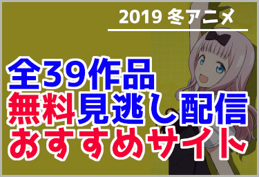 【2019冬アニメ】無料で見逃し放送が見れるオススメの動画配信サービス