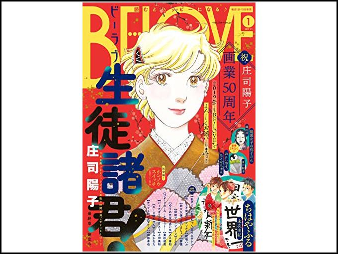 BE LOVE(雑誌)の最新号を実質無料で読む方法!バックナンバーも購入可能