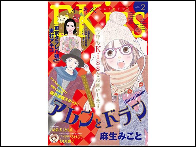 EKissの最新号を実質無料で読む方法!バックナンバーも購入可能