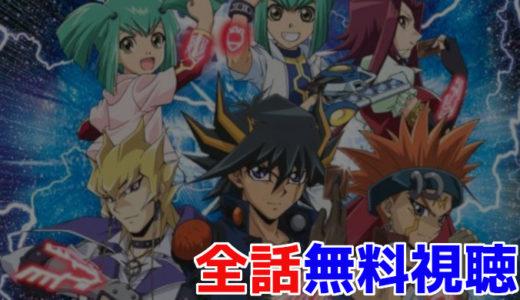 遊戯王5D'sのアニメ全話の動画を無料視聴できるサイト!アニポやアニチューブは危険?