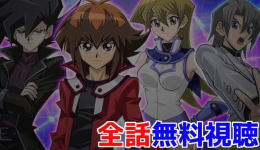 遊戯王デュエルモンスターズGXのアニメ全話の動画を無料視聴できるサイト!アニポやアニチューブは危険?