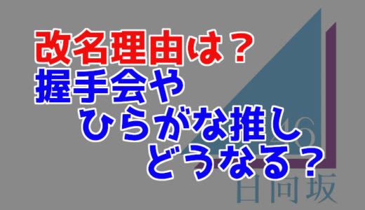 けやき坂46→日向坂46の改名理由はなぜ?個握やひらがな推しはどうなる?