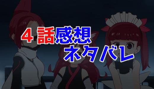 【ケムリクサ】4話ネタバレ感想!最後の言葉の意味は?【無料動画】