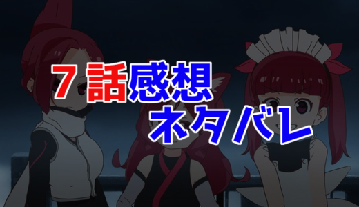 【ケムリクサ】7話ネタバレ感想と考察!赤と青の色同士は敵対している?【無料動画】