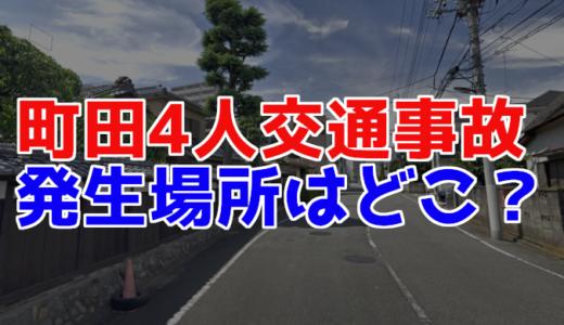 町田の交通事故の場所や現場写真が特定?61歳男性の顔画像や名前は?