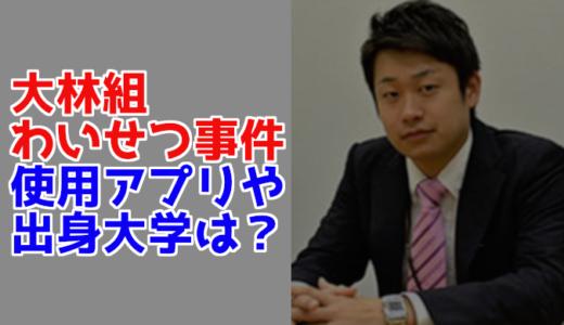 宗村港(大林組)の出身大学は法政大学?使用したOB訪問アプリの名前は?