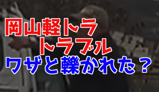 岡山市軽トラあおり運転大森光男の顔画像が特定!被害者はわざと轢かれた?