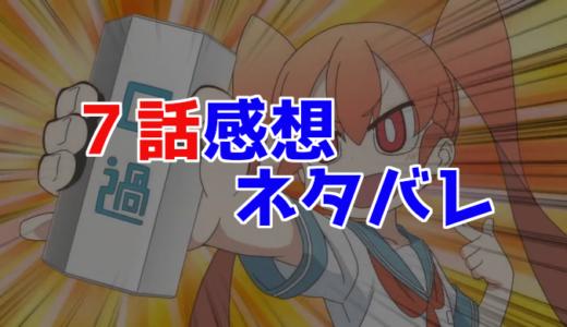 【上野さんは不器用】7話ネタバレ感想!上野さんサイコパスすぎる【無料動画】