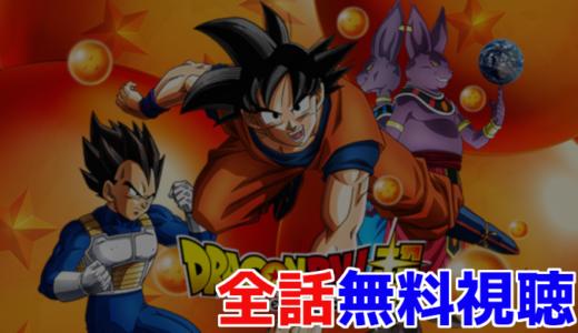ドラゴンボール超のアニメ全話の動画を無料視聴できるサイト!アニポやアニチューブは危険!