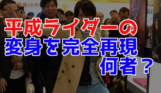 歴代平成仮面ライダー変身ポーズ再現動画の演者は誰?【甘湯どうふ】