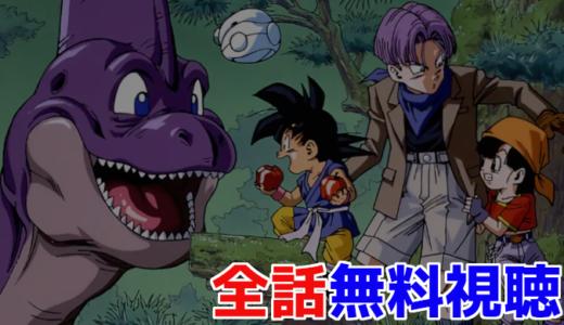 ドラゴンボールGTのアニメ全話の動画を無料視聴できるサイト!アニポやアニチューブは危険!