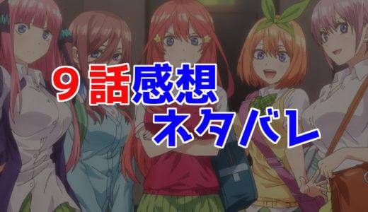 【五等分の花嫁】9話ネタバレ感想!姉妹全員のお風呂シーン!【無料動画】