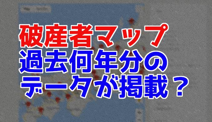 破産者マップ Image: 【炎上】破産者マップは過去何年いつからの情報?削除代行