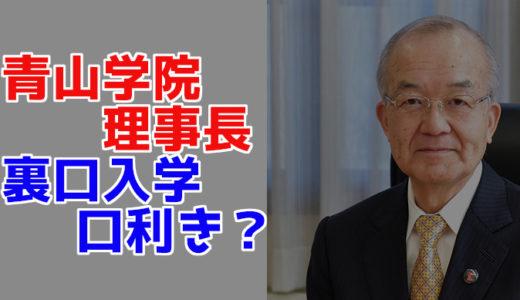 【裏口入学口利き】堀田宣彌(青山学院理事長)の経歴・学歴や顔画像プロフィールは?