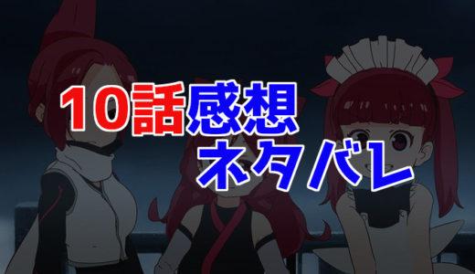【ケムリクサ】10話ネタバレ感想と考察!最後の少女は最初の人?【無料動画】