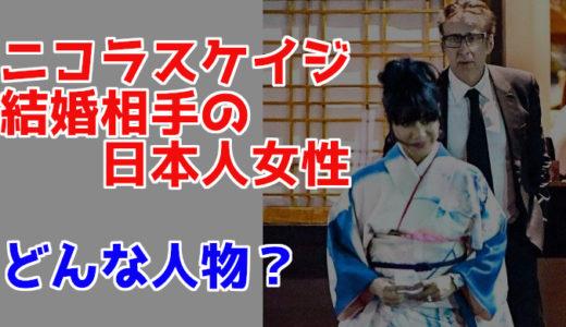 コイケエリカ(ニコラスケイジ日本人妻嫁)の顔写真は?歴代の結婚相手まとめ