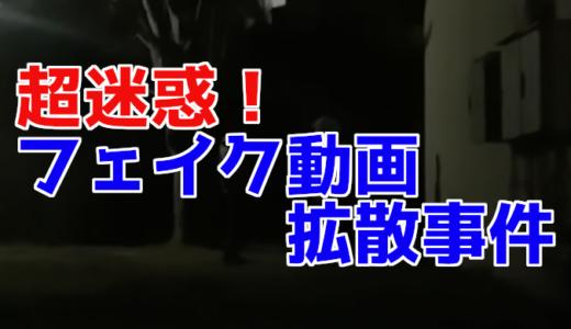 【町田フェイク動画炎上事件】犯人のコロンプラッサーと拡散者が書類送検?