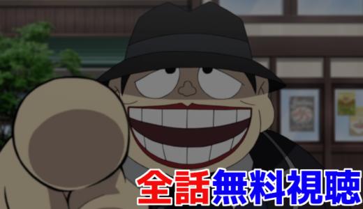 笑ゥせえるすまんNEWのアニメ全話の動画を無料視聴できるサイト!アニポやアニチューブは危険!