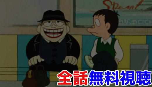 笑ゥせえるすまん旧アニメ全話の動画を無料視聴できるサイト!アニポやアニチューブは危険!