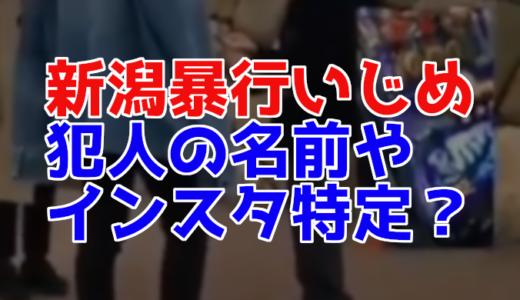 新潟青陵高校いじめ暴行の犯人の名前は小林大翔と中島烈?名前や顔写真インスタが特定!