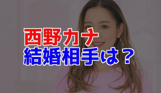 西野カナ結婚相手の元マネージャーが特定?松尾共祥氏の顔画像や年齢・経歴は?