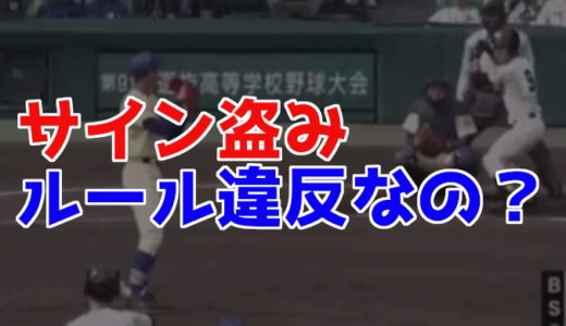 野球のサイン盗みってルール違反なの?高校野球だけ?