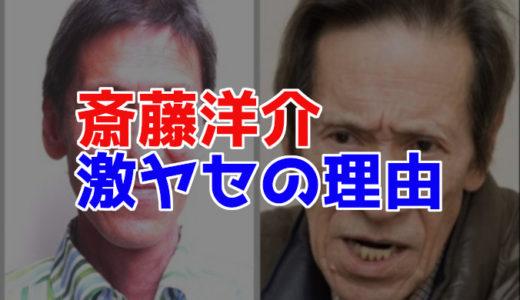 斎藤洋介の現在の喋り方や顔写真が変?痩せたのは病気が原因?