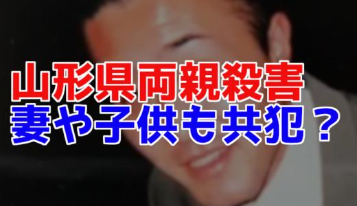【山形県両親殺害】柴田広幸の顔画像や高校が特定?妻(嫁)や子供は共犯?