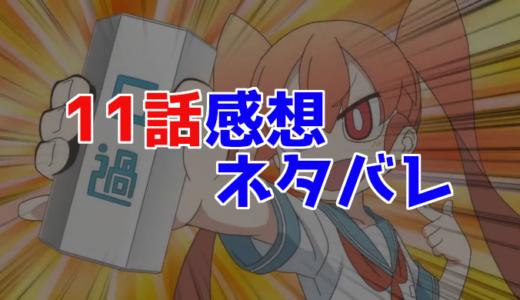 【上野さんは不器用】11話ネタバレ感想!【無料動画】