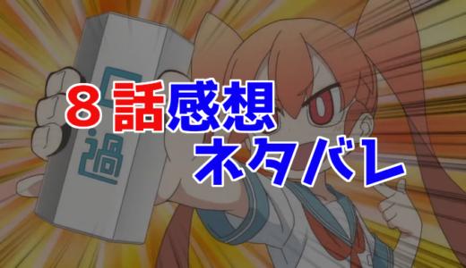 【上野さんは不器用】8話ネタバレ感想!田中の双子の妹登場!【無料動画】