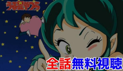 うる星やつらのアニメ全話の動画を無料視聴できるサイト!アニポやアニチューブは危険!