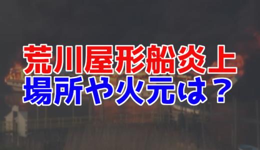 【荒川で屋形船炎上】火事の原因や発生場所は?所有会社は濱田屋?