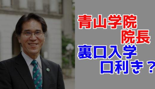 【裏口入学口利き】山本与志春(青山学院長)の経歴・学歴や顔画像プロフィールは?