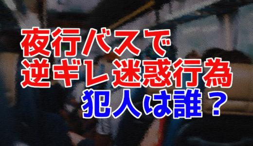 【動画】バスに乗り遅れて逆ギレの迷惑行為をした客は誰?名前や顔画像は?