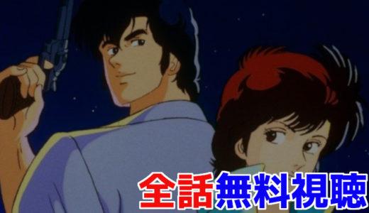 シティハンターアニメ全話の動画を無料視聴できるサイト!アニポやanitubeは危険?