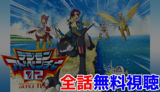 デジモンアドベンチャー02アニメ全話の動画を無料視聴できるサイト!アニポやanitubeは危険?