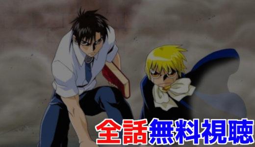 金色のガッシュベルアニメ全話の動画を無料視聴できるサイト!アニポやanitubeは危険?