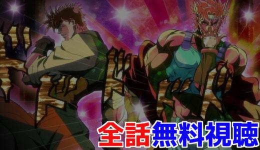 ジョジョの奇妙な冒険1~2部アニメ全話の動画を無料視聴できるサイト!アニポやanitubeは危険?