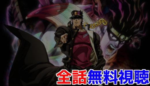 ジョジョ3部アニメ全話の動画を無料視聴できるサイト!アニポやanitubeは危険?