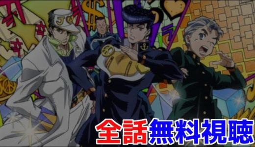 ジョジョの奇妙な冒険4部アニメ全話の動画を無料視聴できるサイト!アニポやanitubeは危険?