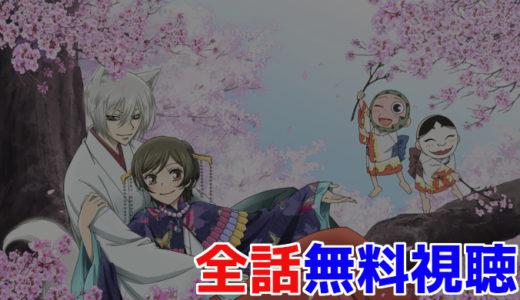 神様はじめました◎(2期)アニメ全話の動画を無料視聴できるサイト!アニポやanitubeは危険?
