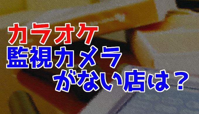 沖縄 カラオケ 館